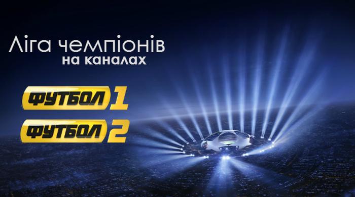 "Среда Лиги чемпионов УЕФА на ""Футбол 1""/""Футбол 2"""