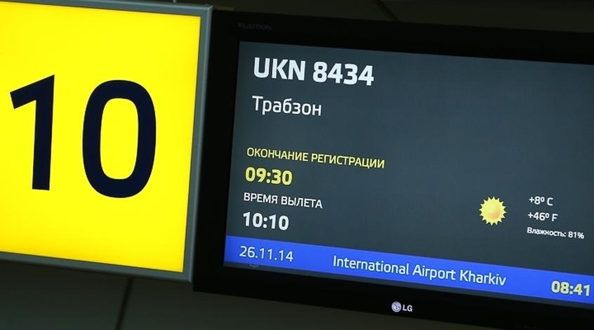 """""""Металлист"""" на пути в Трабзон"""