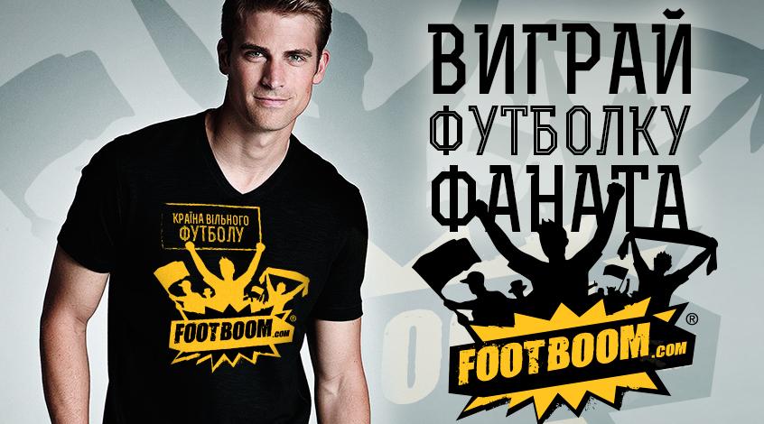"""Победители конкурса """"Выиграй футболку от FootBoom.com"""""""