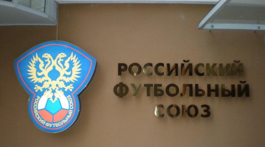 Россия потребует засчитать Черногории техническое поражение