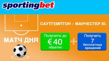 Бонус от Sportingbet на матч Саутгемптон – МЮ