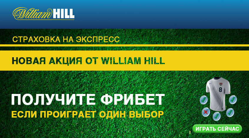 официальный сайт william hill фрибет