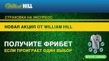"""Уникальное предложение для игроков от William Hill – """"Страховка на экспрессы"""""""