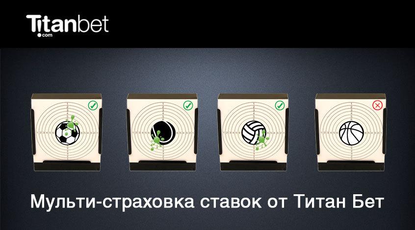 Экспресс-ставки от TitanBet застрахованы!