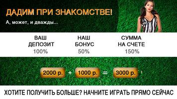 БК Winlinebet гарантирует новичкам бонус 1000 рублей