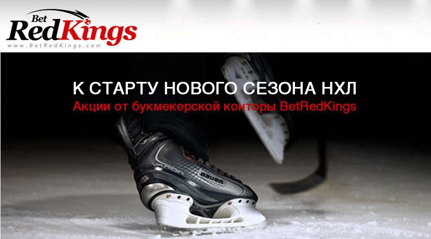 С новыми акциями от BetRedKings в начало сезона НХЛ