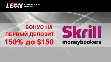 Leon предлагает бонус на первый депозит 150% до $150 по системе Moneybookers