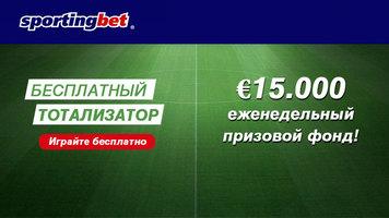 15.000 евро на бесплатном тотализаторе от Sportingbet