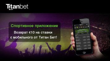 Возврат €10 на ставки с мобильного от TitanBet