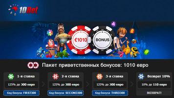 10Bet дарит новым игрокам €1010 евро