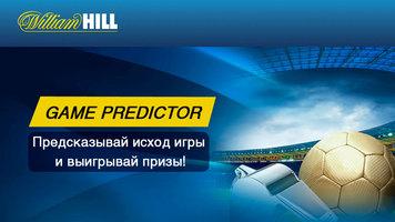 Предсказывайте игры и выигрывайте призы с William Hill Покер
