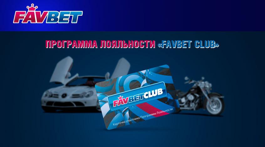 Favbet приглашает в клуб и дарит призы