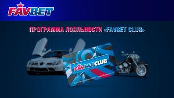 FavBet выходит на рынок Хорватии