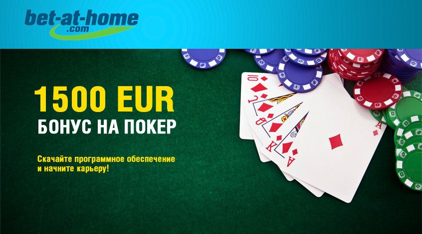 Бонус на покер €1500 от bet-at-home.com