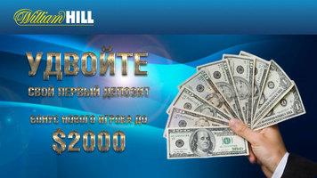 Приветственный бонус от William Hill в 200% до $2,000