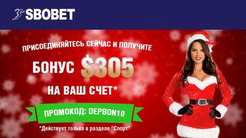 Станьте клиентом Sbobet и получите $305