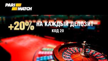 Каждый депозит в казино Пари-Матч – это бонус 20%