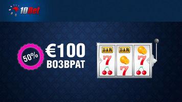 Возврат €100 от 10Bet