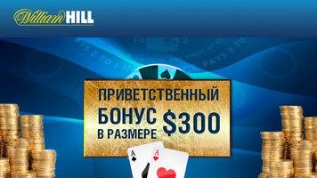 William Hill Casino приветствует новых игроков бонусом