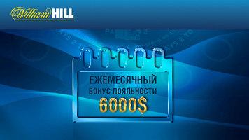 Бонус лояльности от William Hill Casino каждый месяц