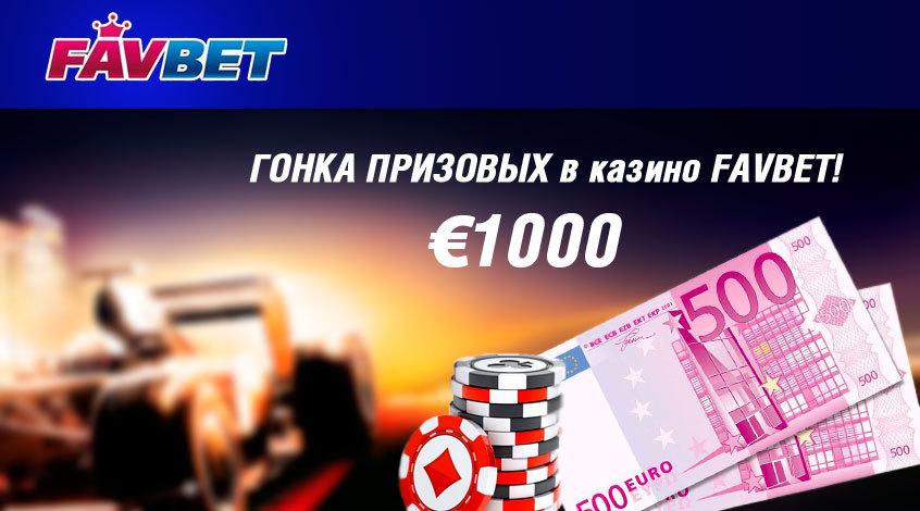 """Только в декабре – """"Гонка призовых"""" от казино Favbet"""