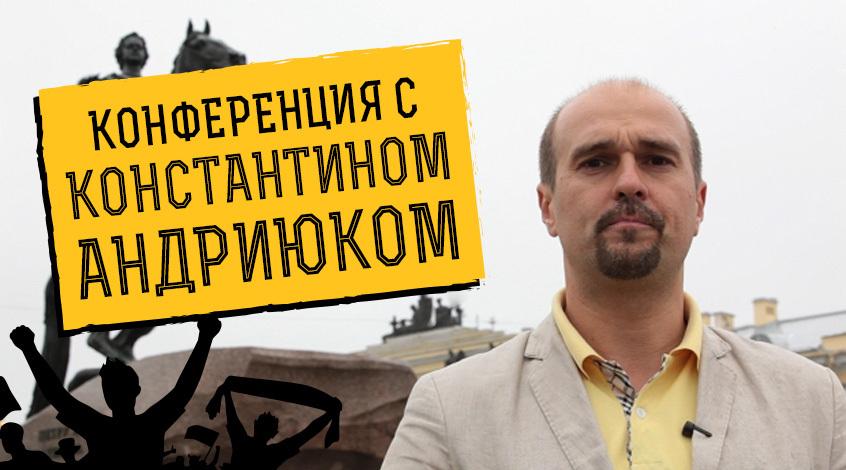 Константин Андриюк открывает конференцию на FootBoom.com