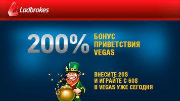 Приветственный бонус 200% от Ladbrokes Vegas