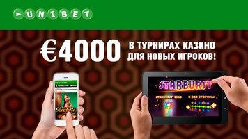Турниры от казино Unibet – на кону €4000