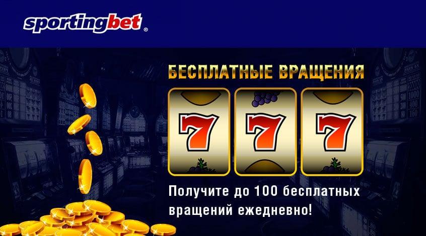 100 бесплатных вращений каждый день!