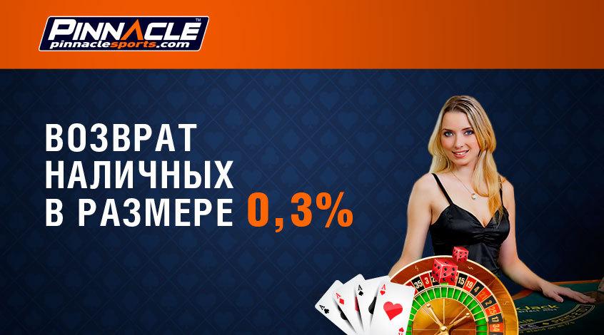 Выгодная игра в Pinnacle Sports Casino