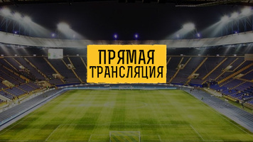 """Вторая лига. """"Львов"""" - """"Нива"""". Прямая трансляция"""