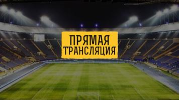 "Кубок Украины. ""Реал Фарма"" - ""Энергия"". Прямая трансляция"