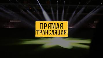 """Чемпионат России. """"Уфа"""" - """"Рубин"""". Прямая трансляция"""