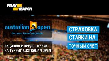 Спецпредложение от Пари-Матч на Australian Open 2015
