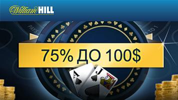 Второй шанс для игроков в казино William Hill!