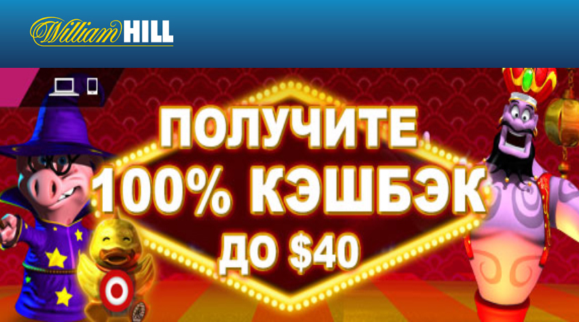 100% Кэшбэк в William Hiil в Vegas casino