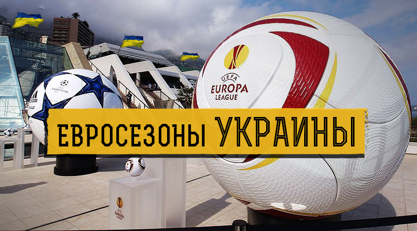 Евросезоны Украины: рыбный выезд