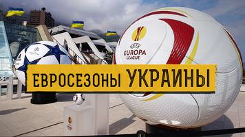Евросезоны Украины: подобравшись к прошлогоднему показателю