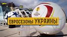 Евросезоны Украины: в двадцатке