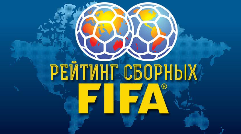 Рейтинг сборных ФИФА: Украина опустилась на две позиции