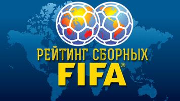 Сборная Украины опустилась на шесть позиций в рейтинге ФИФА