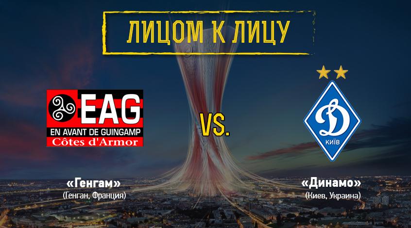 """Инфографика """"Генгам"""" - """"Динамо"""" (К)"""