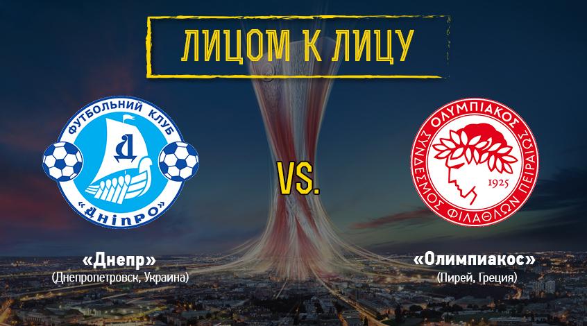 """Инфографика """"Днепр"""" - """"Олимпиакос"""""""