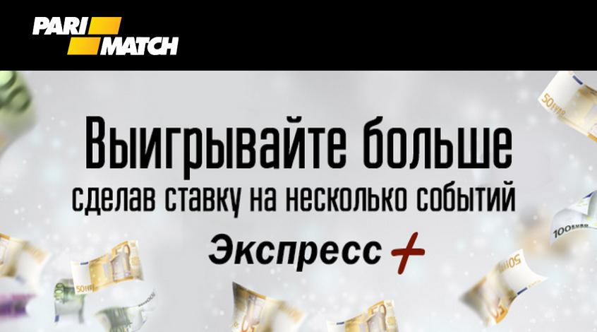 """""""Пари-Матч"""": победа в """"Экспресс+"""" с коэффициентом 632.9"""