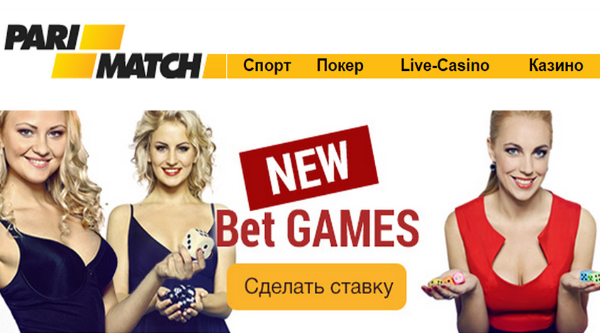 """BetGames от """"Пари-матч"""""""