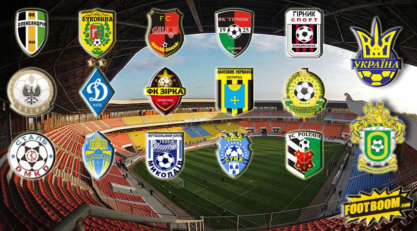 Первая лига. Итоги 21-го тура