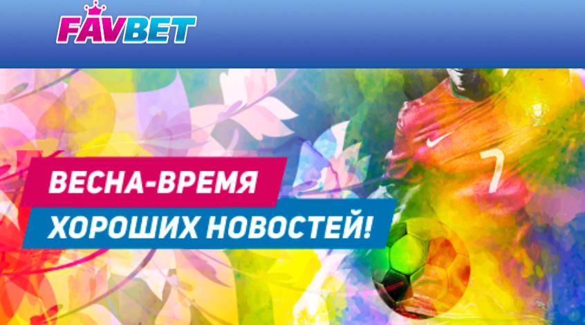 """Новый Личный кабинет в БК """"Favbet""""!"""