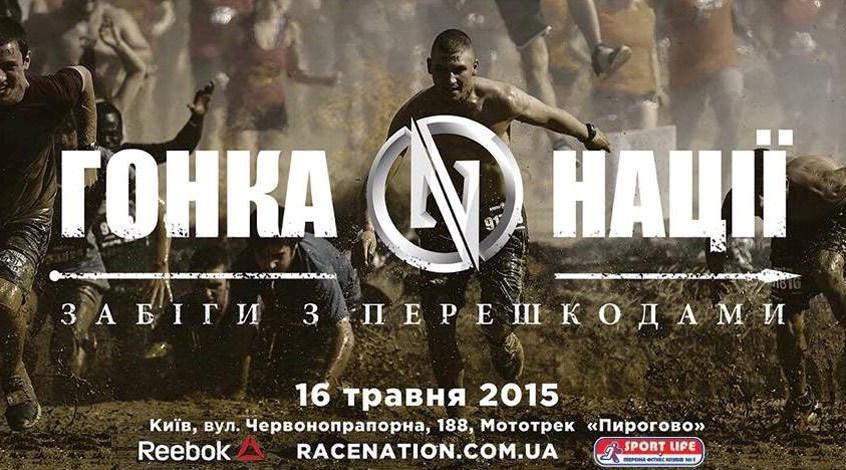 """В Украине стартует масштабный проект """"ГОНКА НАЦИИ""""!"""
