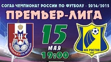 """Чемпионат России. """"Мордовия"""" - """"Ростов"""" 0:0 (Видео)"""