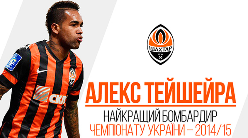 Алекс Тейшейра - лучший бомбардир чемпионата Украины 2014/2015 (Видео)